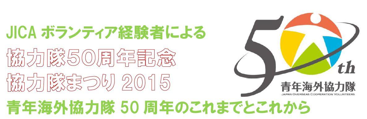 協力隊まつり2015