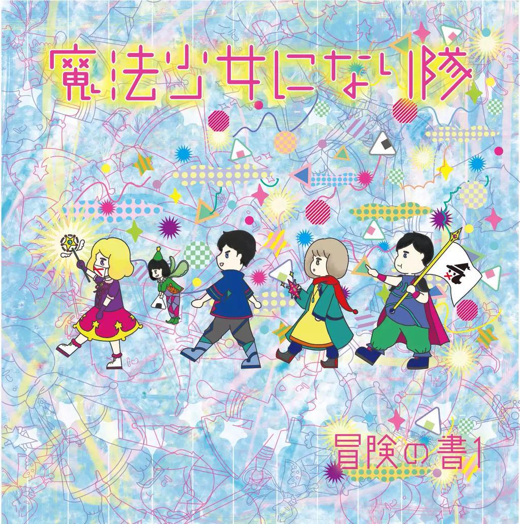 魔法少女になり隊 - 冒険の書1