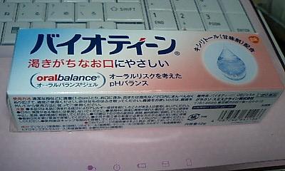 oralbalance 001