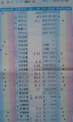 2015.01.20shita 002