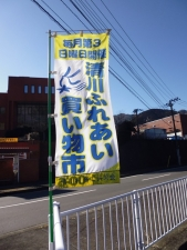 清川ふれあい買い物市