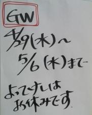 GW連休チラシ