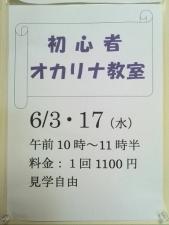 初心者オカリナ教室