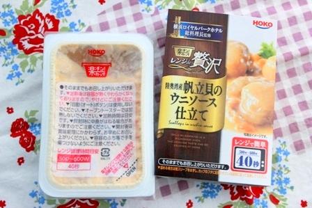 HOKO食 (2)