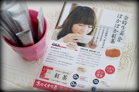 ぽかぽか生姜紅茶
