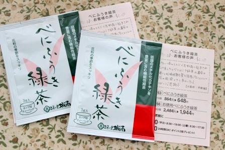 べにふうき 緑茶 (3)