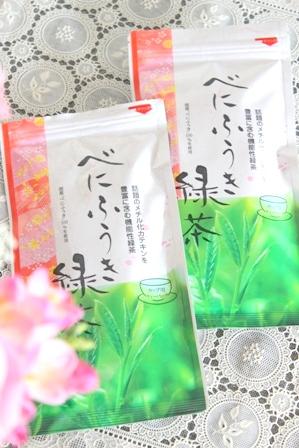 べにふうき 緑茶 (8)
