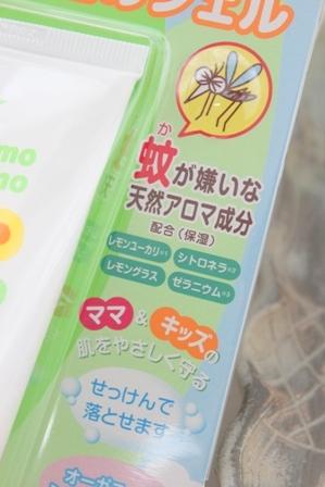 リモリモ 日焼け止め (2)