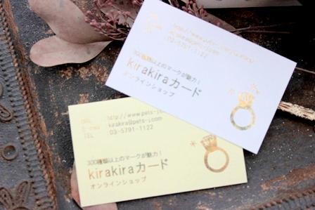 kirakiraカード (3)