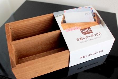 seria 木製レターラック