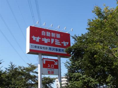 鷺宮製作所