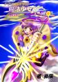 コネクター☆エミナ 表紙のコピー2