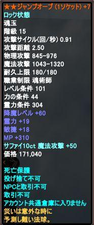 ジャンプオーブ+7