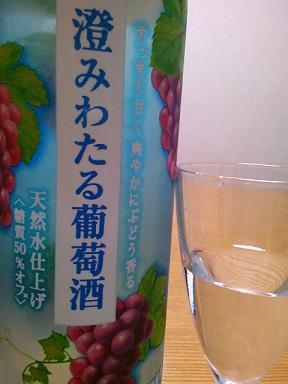 澄み渡る葡萄酒