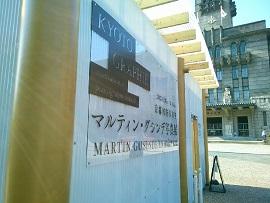 KYOTO GRAPHIE 6