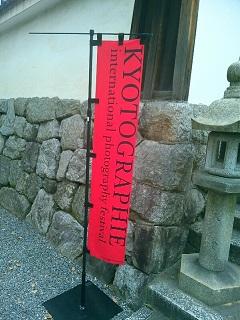 京都国際写真祭4