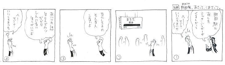 町田にミック・ジャガー