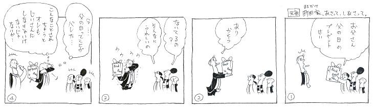★泣く父6月21日