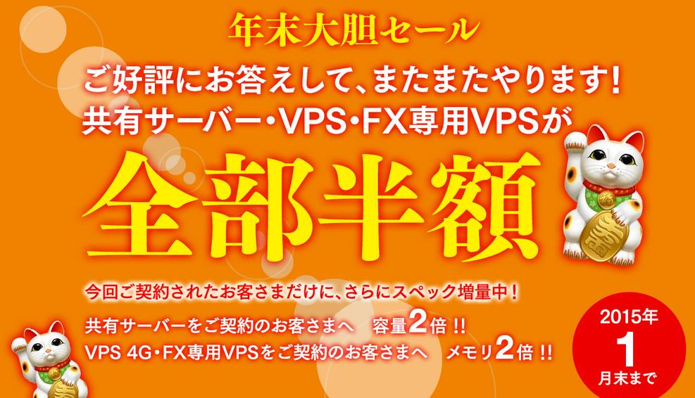 201412Tsukaeru-net_campaign.png