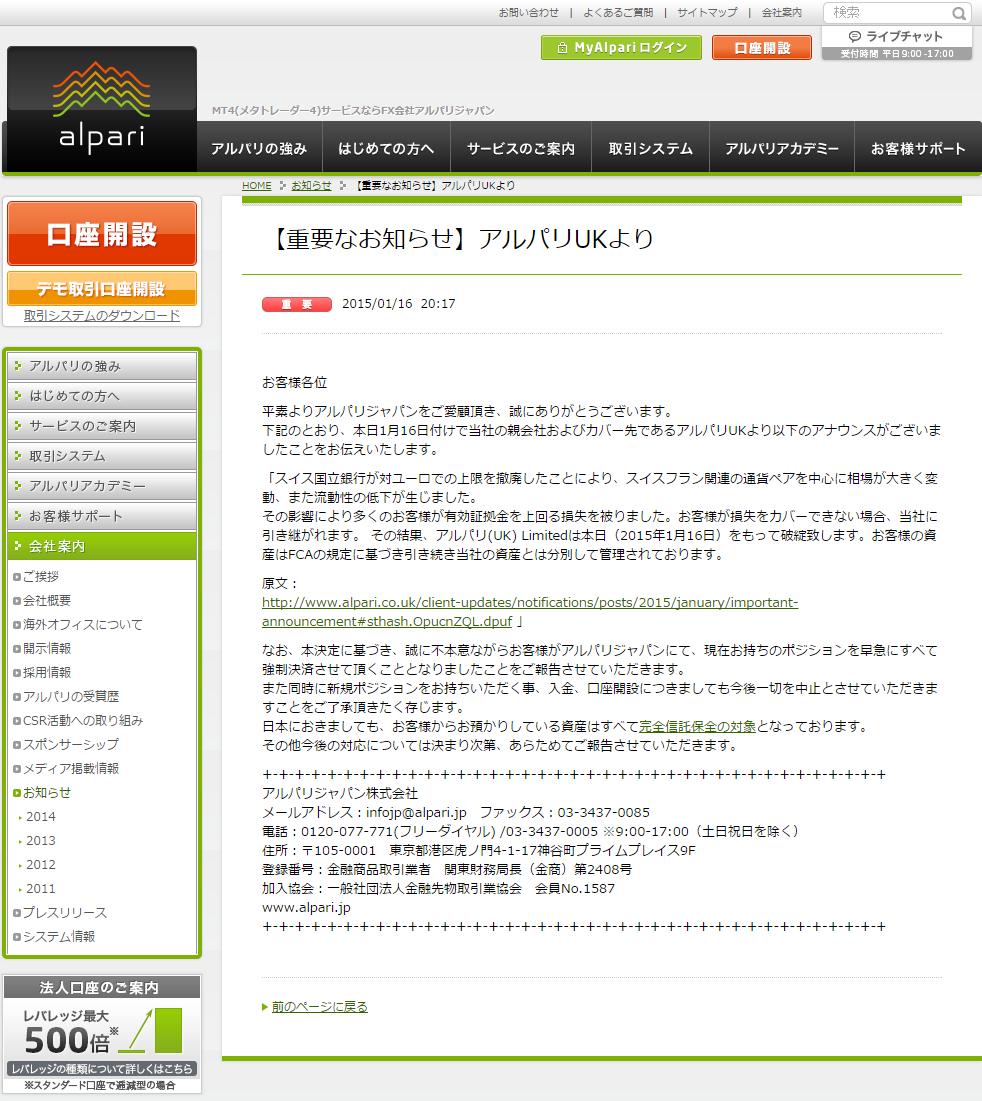 20150116AlpariJapan.png