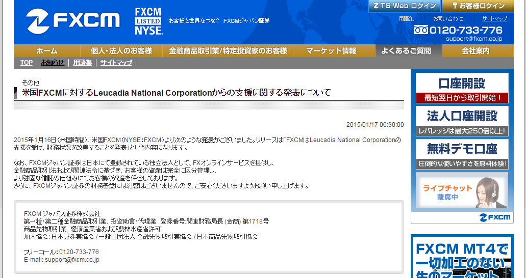 20150117FXCM.png