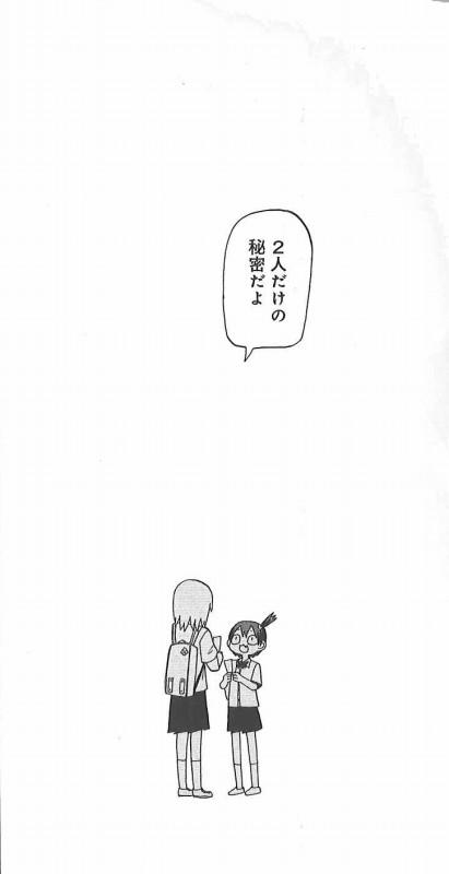 Chiechan-FutaridakenoHimitsudayo.jpg