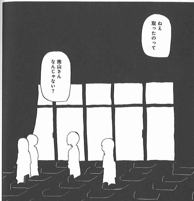 Chiechan-MinamiyamasanNanjanai.jpg