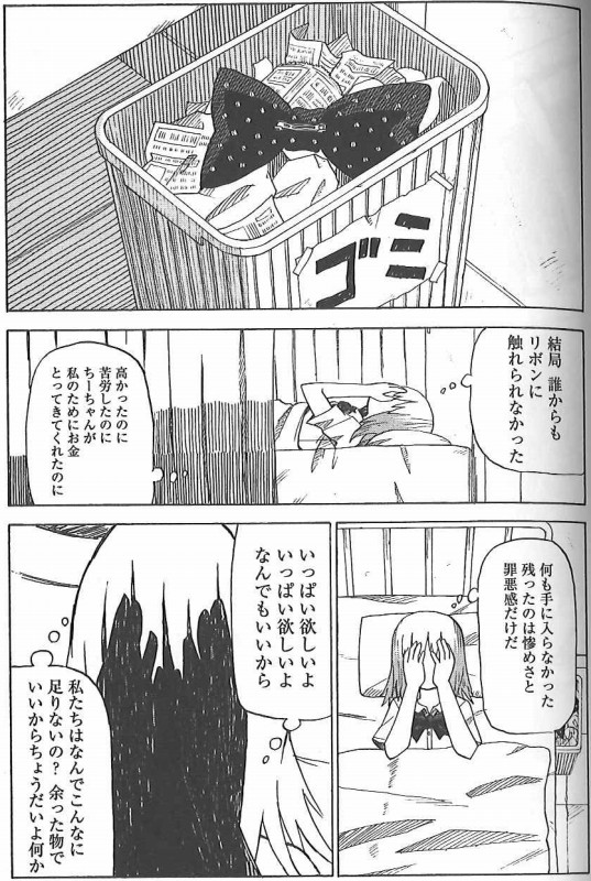 Chiechan-NokottanowaMijimesatoZaiakukandakeda.jpg