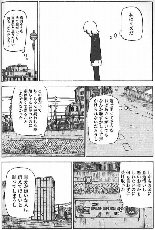 Chiechan-WatashiwaKuzuda.jpg