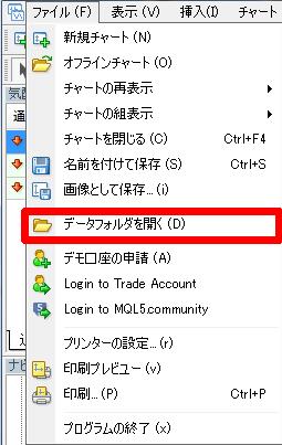 MT4_OpenDataFolder.png