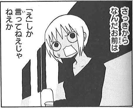 Shinihibi-EshikaItteneejaneeka.jpg