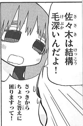 Shinihibi-US27-SasakihaKekkouKebukaindayo.jpg