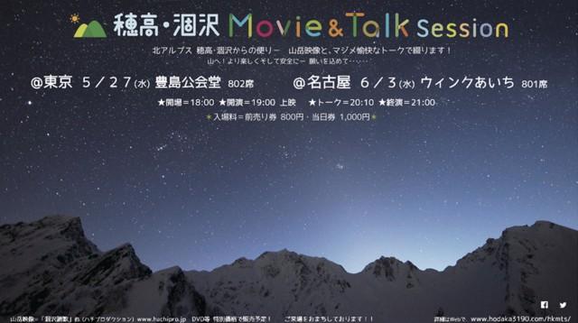 6月3日 穂高涸沢Movie&TalkSession2015