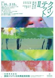 20150110_poster-190x266.jpg