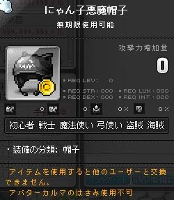 にゃんこ悪魔帽子