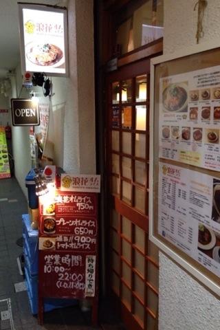 2014-12-22    浪花オムライス1