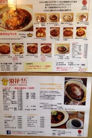 2014-12-22    浪花オムライス2