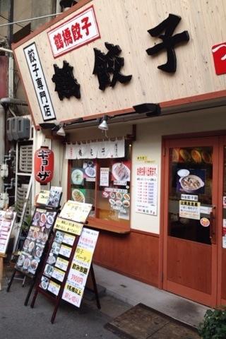 2015-02-02    鶴餃子1