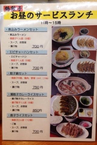 2015-02-02    鶴餃子3