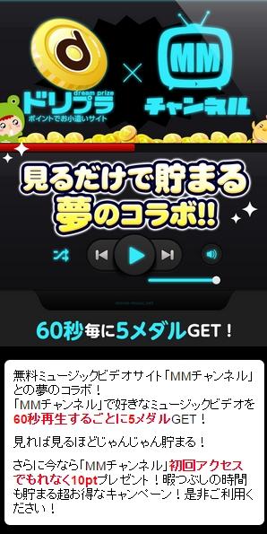 MMチャンネル