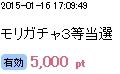 モリガチャ3等通帳0116