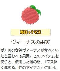 ヴィーナスの果実