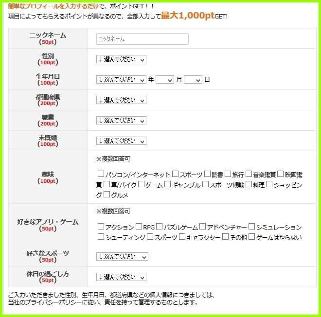 i2iプロフィール登録