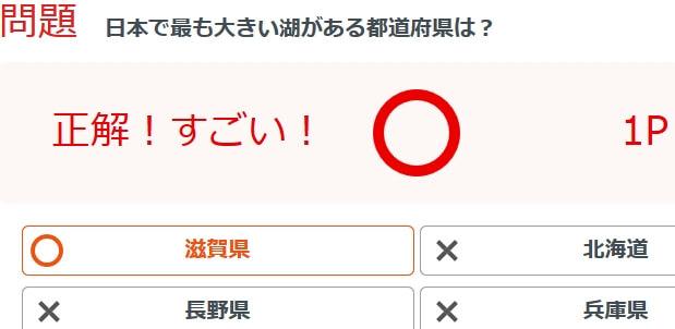point-quiz-20150606-20150607.jpg