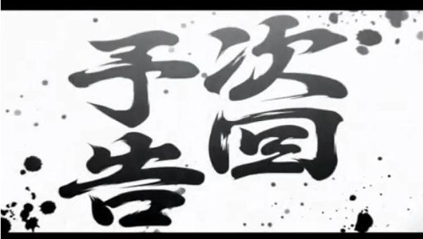 jikaiyokoku.png
