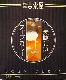 古奈屋スープカレー