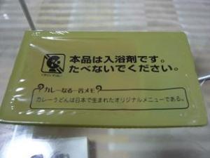 カレーなる入浴剤(赤中)
