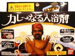 カレーなる入浴剤(黒)