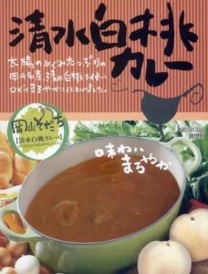 清水白桃カレー