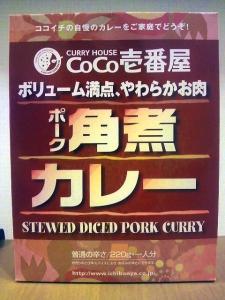 ポーク角煮カレー